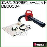 ゼノア エンジンブロワ用バキュームキット DB00004 (エンジン ブロワ用オプション)