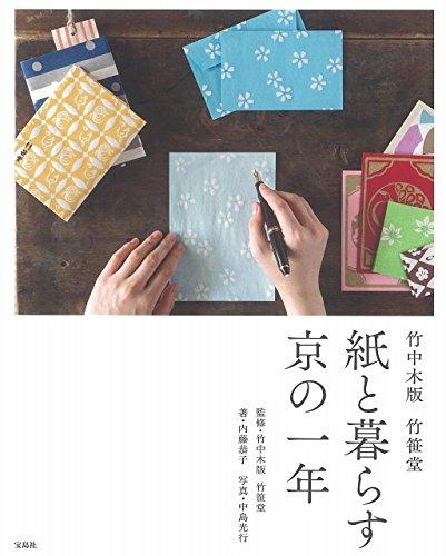 竹中木版  竹笹堂 紙と暮らす京の一年の詳細を見る