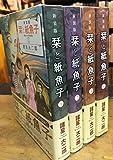 栞と紙魚子 新装版 コミック 1-4巻セット