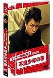 ヤンキー母校に帰る [DVD]