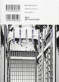 監獄学園(18) (ヤンマガKCスペシャル)