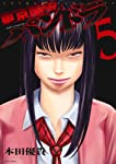 東京闇虫 ─2nd scenario─パンドラ 5 (ジェッツコミックス)