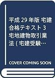 平成29年版 宅建合格テキスト3宅地建物取引業法 (宅建受験対策シリーズ)
