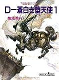 Dー蒼白き堕天使 1 (朝日文庫 き 18-11 ソノラマセレクション 吸血鬼ハンター 9)