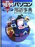 最新 パソコン用語事典〈'98‐'99年版〉