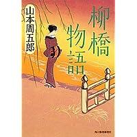 柳橋物語 (時代小説文庫)