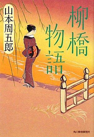 柳橋物語 (時代小説文庫)の詳細を見る