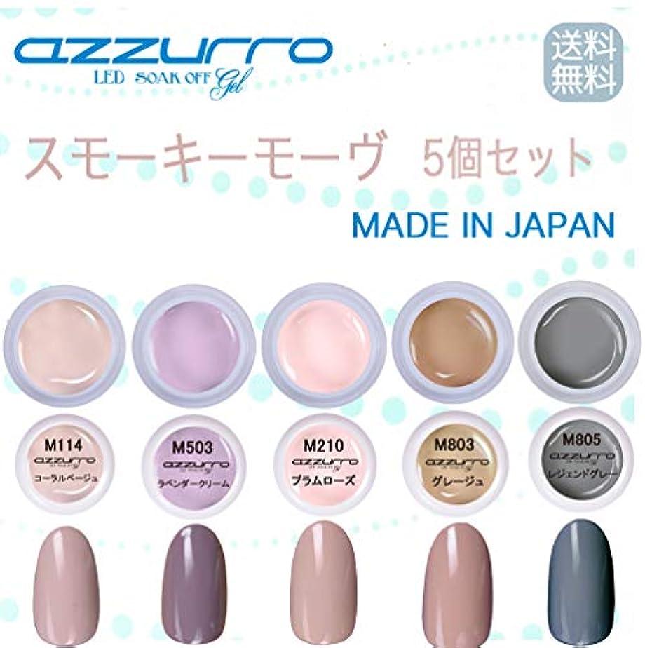 宿仕方大胆な【送料無料】日本製 azzurro gel スモーキーモーヴカラージェル5個セット 春色にもかかせないとスモーキーなモーヴカラー