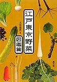 江戸東京野菜 図鑑篇