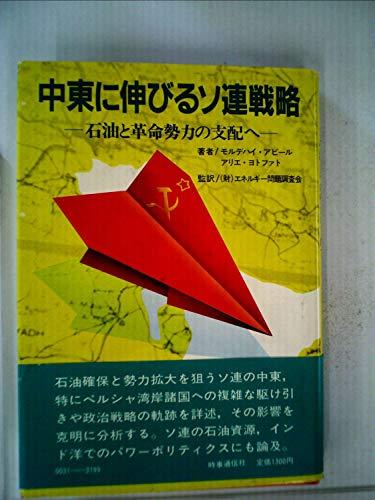中東に伸びるソ連戦略―石油と革命勢力の支配へ (1981年)