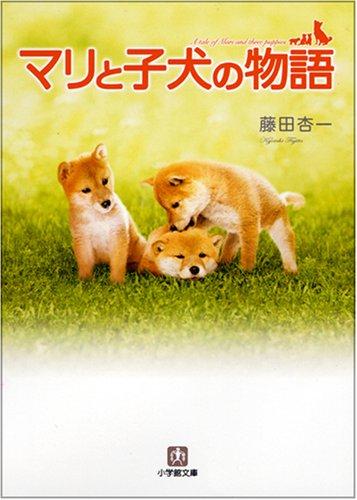 マリと子犬の物語 (小学館文庫)の詳細を見る