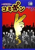 コミポン―日本手話