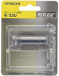日立 メンズシェーバー用替刃(内刃) K-23U