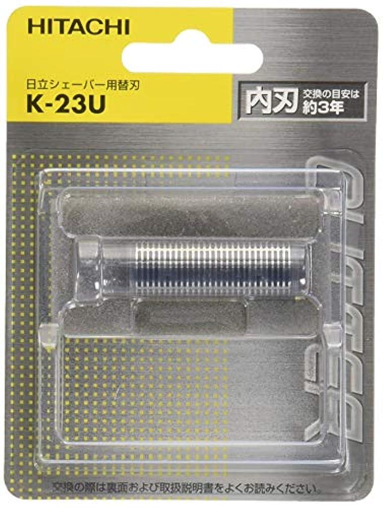 虐殺抵抗力がある耐えられる日立 メンズシェーバー用替刃(内刃) K-23U