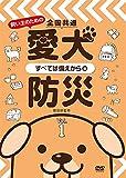 全国共通 飼い主のための愛犬防災Vol.1〜すべては備えから編〜 [DVD]