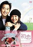 初恋~忘れなかった君との記憶~ DVD-BOX 1 画像