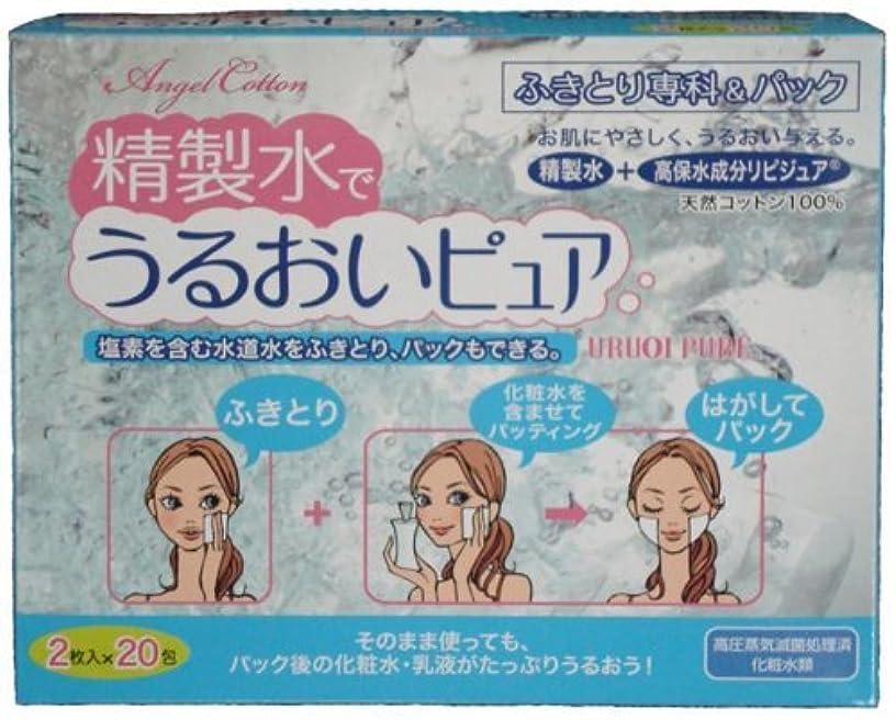 クリップ蝶修正する氷丸三産業 精製水でうるおいピュア 2枚X20包