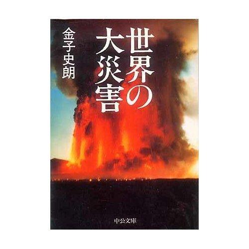 世界の大災害 (中公文庫)の詳細を見る