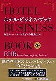 ホテル・ビジネス・ブック(第2版) 画像