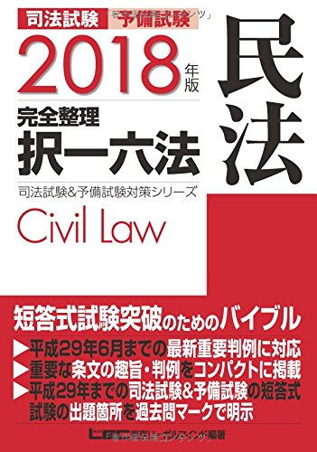 2018年版 司法試験&予備試験 完全整理択一六法 民法 (司法試験&予備試験対策シリーズ)