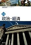 高校教科書 改訂版 政治・経済 [教番:政経/317]
