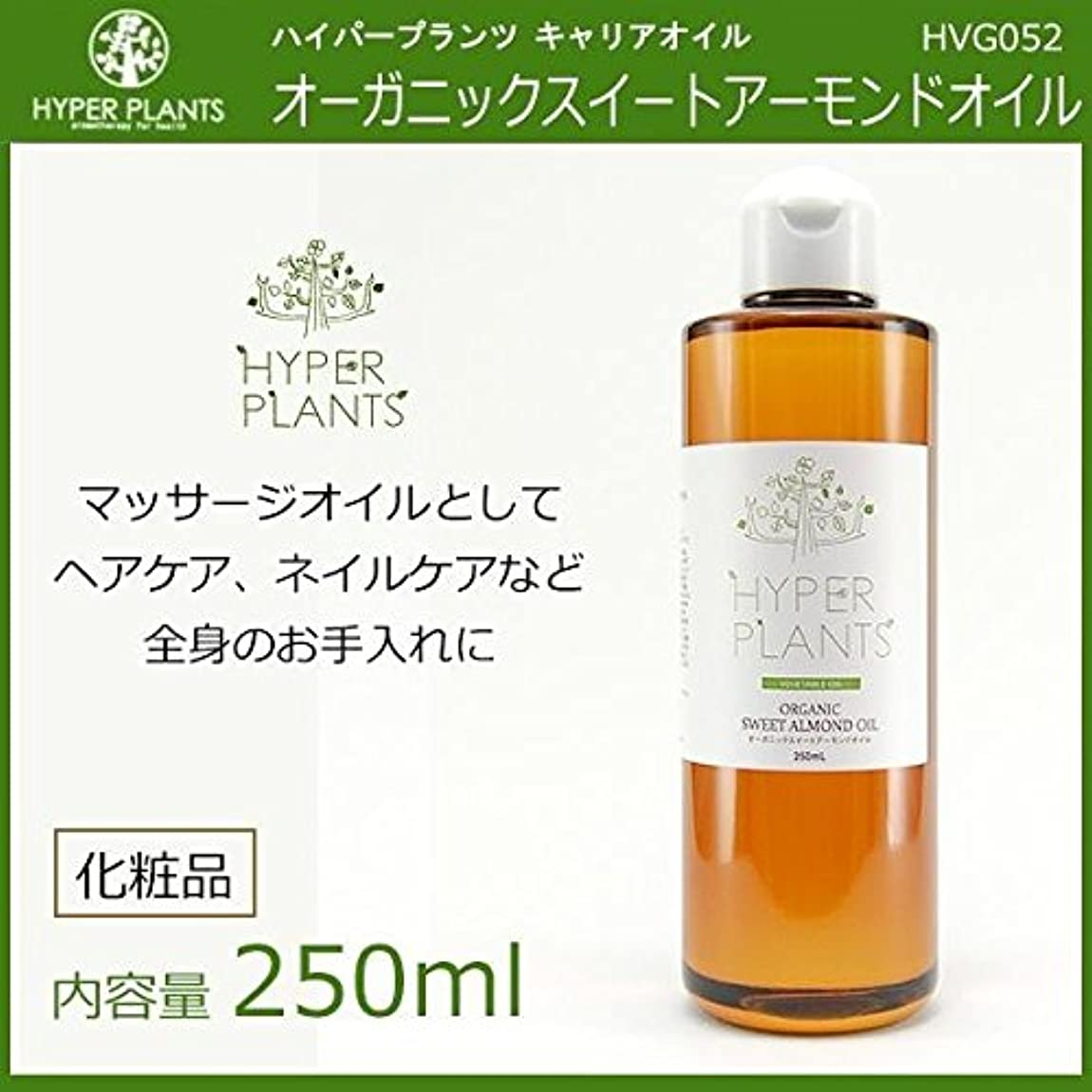 夕方サミュエル形容詞HYPER PLANTS ハイパープランツ キャリアオイル オーガニックスイートアーモンドオイル 250ml HVG052