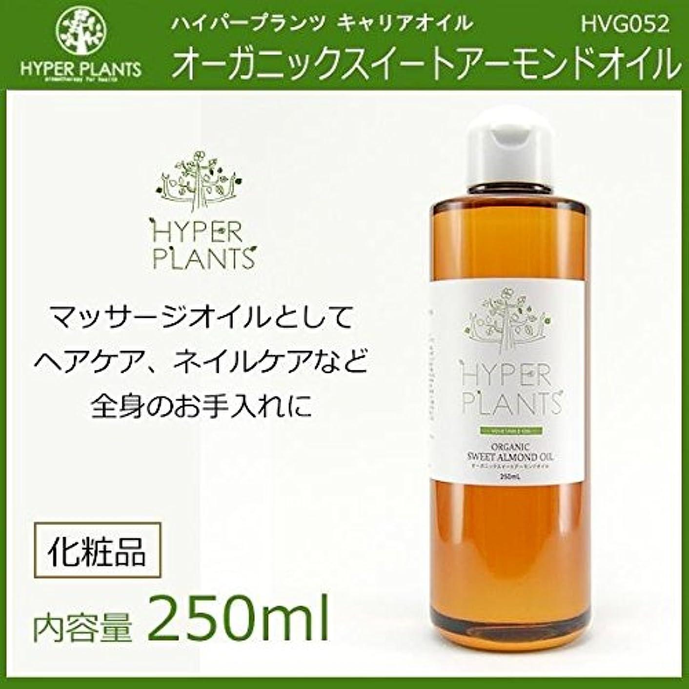 アレルギー性尊厳四HYPER PLANTS ハイパープランツ キャリアオイル オーガニックスイートアーモンドオイル 250ml HVG052