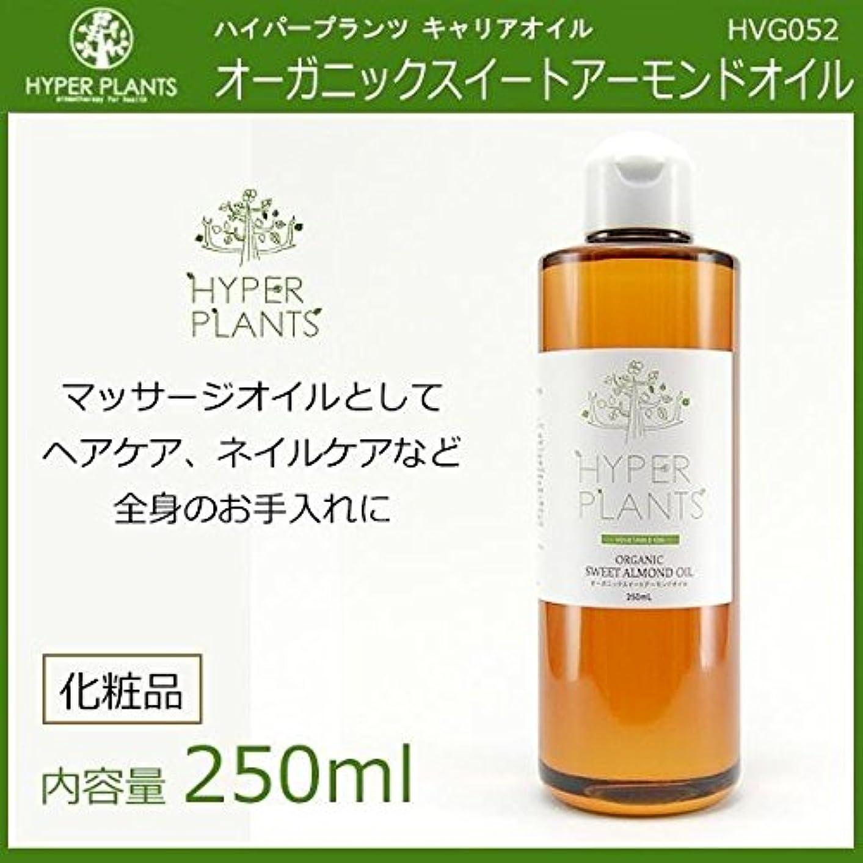 試すスキーム言うHYPER PLANTS ハイパープランツ キャリアオイル オーガニックスイートアーモンドオイル 250ml HVG052