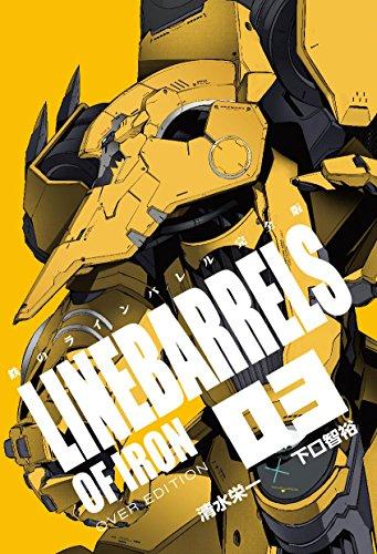 【Amazon co.jp限定】鉄のラインバレル 完全版 (3)