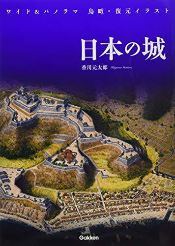 ワイド&パノラマ 鳥瞰・復元イラスト 日本の城の詳細を見る