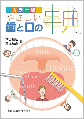 カラー版やさしい歯と口の事典