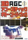 わかりやすい 3Dアコースティックギターコードブック