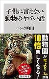 子供に言えない動物のヤバい話 角川新書