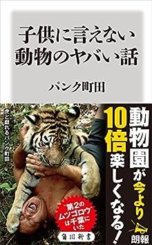子供に言えない動物のヤバい話 (角川新書)