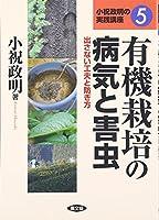 有機栽培の病気と害虫―出さない工夫と防ぎ方 (小祝政明の実践講座)