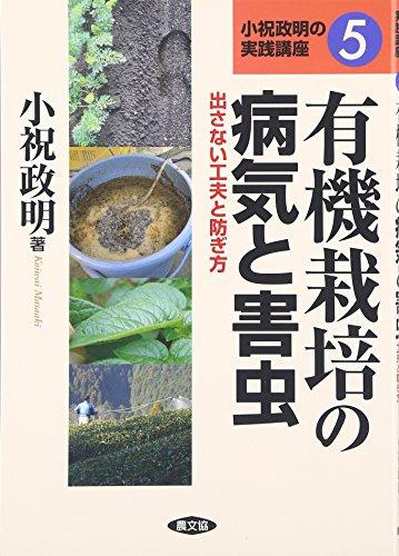 有機栽培の病気と害虫—出さない工夫と防ぎ方 (小祝政明の実践講座)