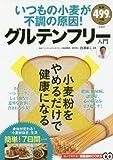 いつもの小麦が不調の原因! グルテンフリー入門 (TJMOOK 知恵袋BOOKS)