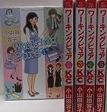 ワーキングピュア コミック 1-5巻セット (講談社コミックスキス)