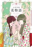 花物語 / 小沢 真理 のシリーズ情報を見る
