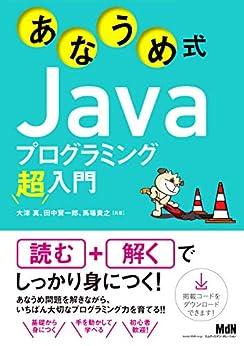 [大津 真, 田中賢一郎, 馬場貴之]のあなうめ式Javaプログラミング超入門