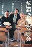 落語教育委員会