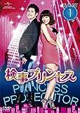 検事プリンセス DVD-SET1