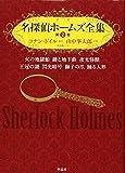 名探偵ホームズ全集 第二巻――火の地獄船 鍵と地下鉄 夜光怪獣 王冠の謎 閃光暗号 獅子の爪 踊る人形