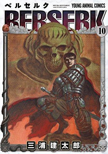 ベルセルク 10 (ヤングアニマルコミックス)の詳細を見る