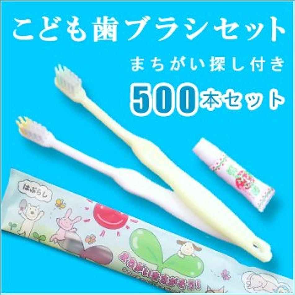 酸っぱいリテラシーオンこども用歯ブラシ いちご味の歯磨き粉 3gチューブ付 ホワイト?イエロー2色アソート(1セット500本)1本当たり34円