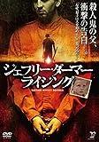 ジェフリー・ダーマー・ライジング[DVD]