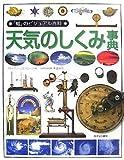 天気のしくみ事典 (「知」のビジュアル百科)