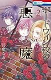 ボードウィン校の悪魔 2 (花とゆめコミックス)