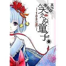 笑えぬ童子~108の業~ 1巻【期間限定 無料お試し版】 (ゼノンコミックス)