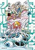 マッドキメラワールド(3) (モーニングコミックス)